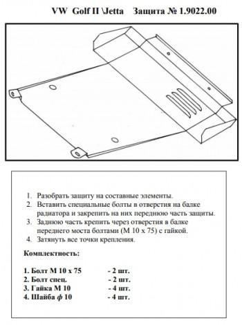 Защита двигателя, КПП, радиатора для авто Volkswagen Jetta 1984-1992 V-все (МКПП) ( TM Kolchuga ) Стандарт