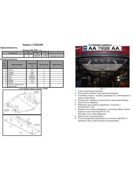 Защита двигателя, КПП, радиатора для авто Peugeot 206 1998- V-все ( TM Kolchuga ) Стандарт